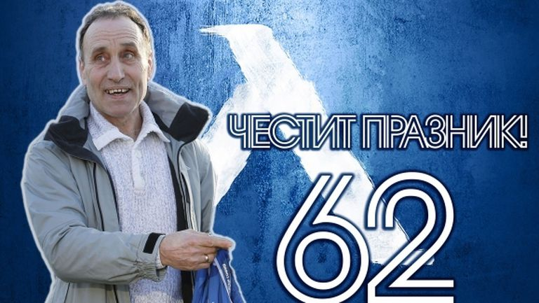 Руси Гочев на 62!
