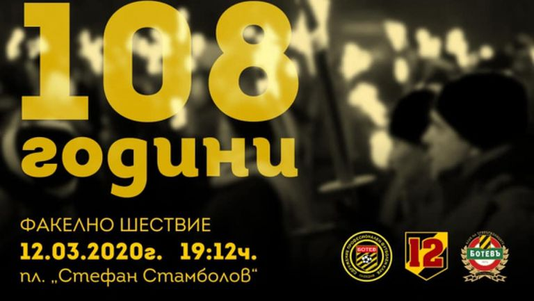 Без факелно шествие за рождения ден на Ботев (Пд)