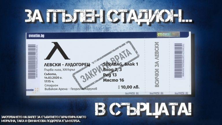 Левски го направи! Това се случва за първи път в България