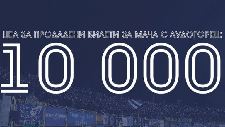 Левски продаде 8000 билета за Лудогорец