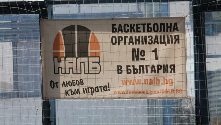 НАЛБ отхвърли предложението на БФБ