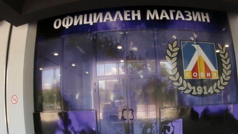 Магазинът на Левски затваря врати до 29 март