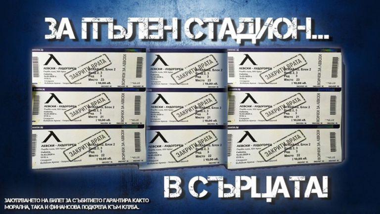 От Левски напомниха, че този следобед приключва продажбата на колекционерски билети