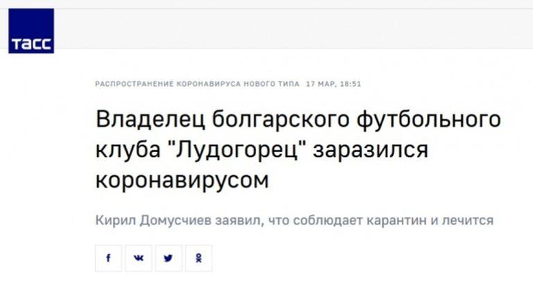Новината за коронавируса на боса на Лудогорец стигна до Русия