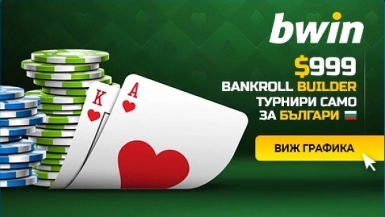 Серийни турнири за $999 всяка седмица! Само за играчи от България!