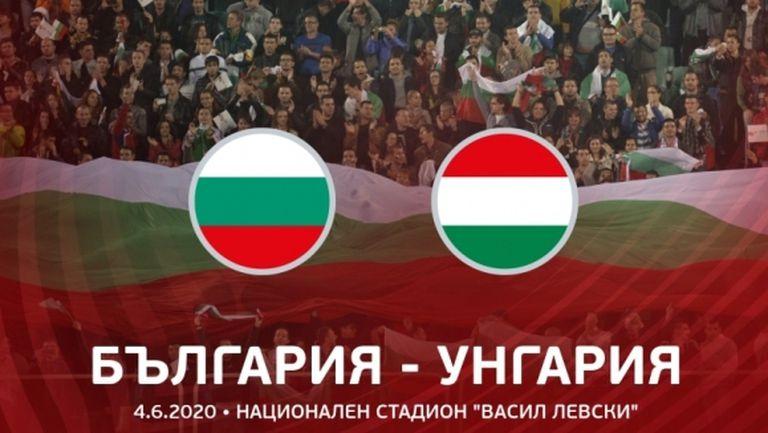 Закупените билети за България – Унгария ще бъдат валидни за новата дата на срещата
