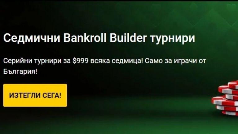 Всеки ден турнири Bankroll Builder с гарантирани $111 само срещу 0,10$