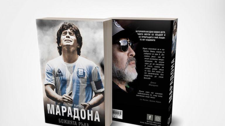 """""""Марадона: Божията ръка"""" на Джими Бърнс изследва мита за гениалния футболист"""