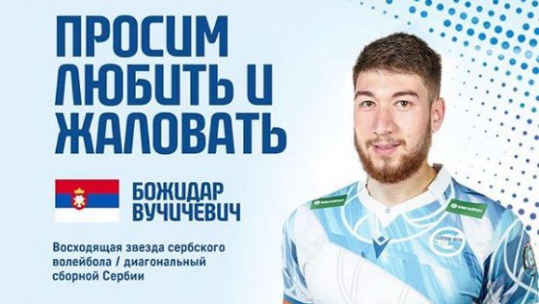 Газпром-Югра привлече реализатор №1 в Шампионската лига