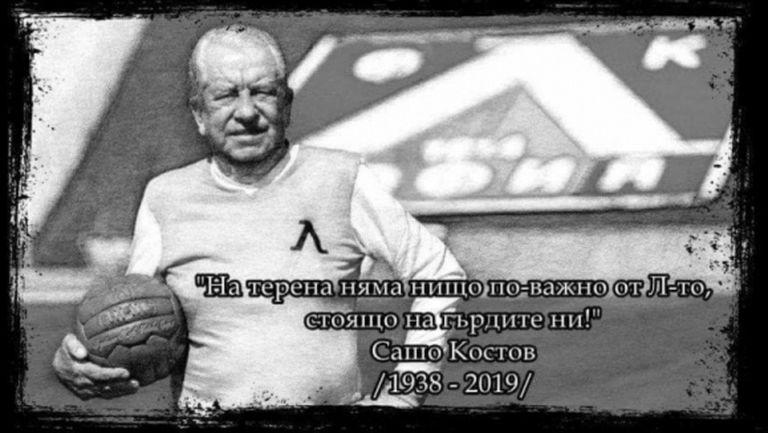 Левски почете Сашо Костов