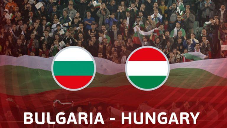 България - Унгария чак през 2021 година?