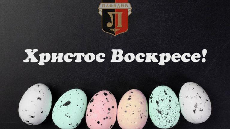 Локо (Пд) честити Великден на всички