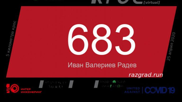 Стартира първото виртуално-реално състезание по бягане в България