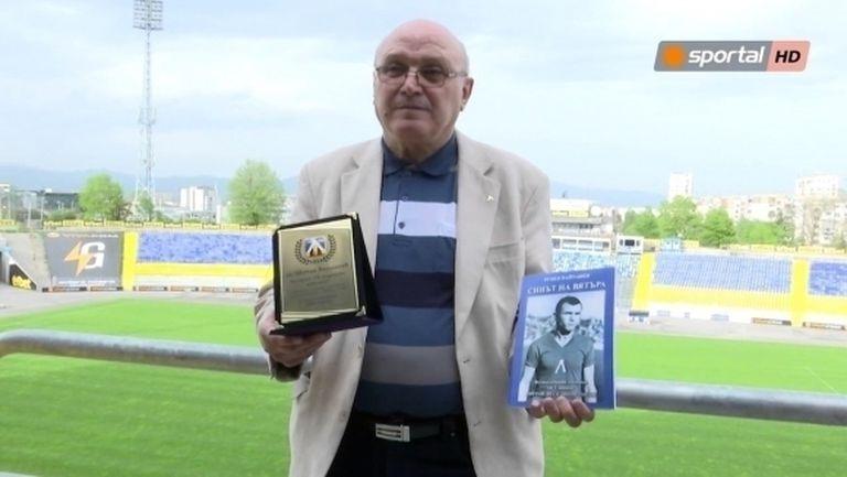 """Левски почете """"синя"""" легенда"""
