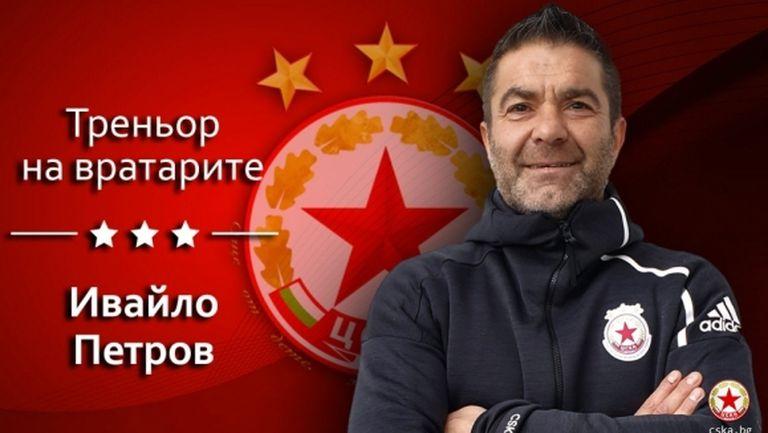 ЦСКА-София поздрави Ивайло Петров