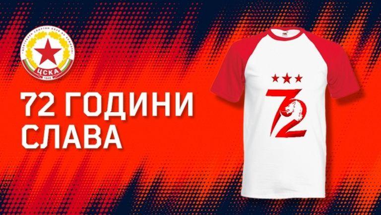 ЦСКА 1948: Очаквайте в 19:48 часа голяма изненада!
