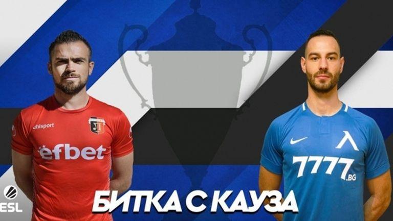 Локо (Пд) и Левски загряват за Купата с FIFA 20, а битката е с кауза