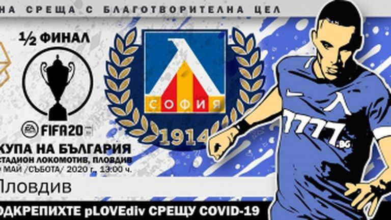 Левски и Локо (Пд) се изправят един срещу друг днес