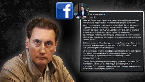 Домусчиев: Не бих желал да сляза на бизнес нивото и интелекта на обвиняемия Божков