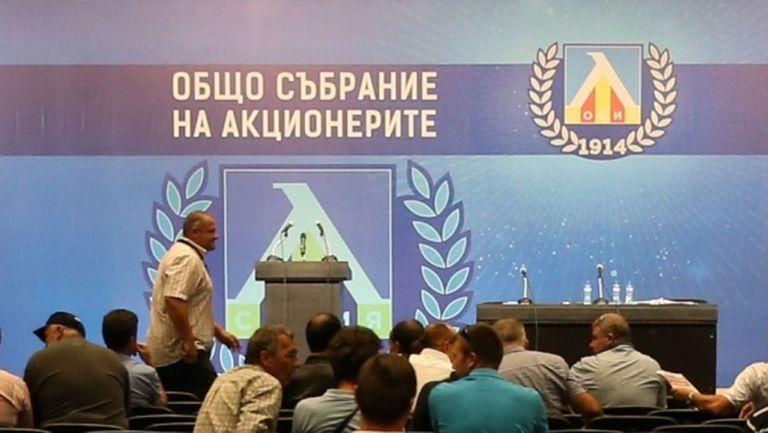 Левски свиква общо събрание - ето кога ще бъде то