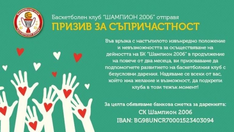 """БК """"Шампион 2006"""" отправя призив за съпричастност"""