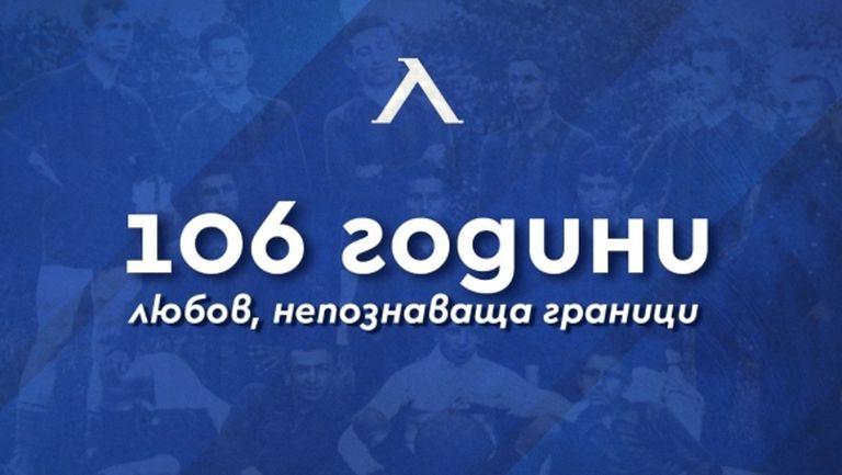 Левски подготвя нещо специално за рождения ден на клуба