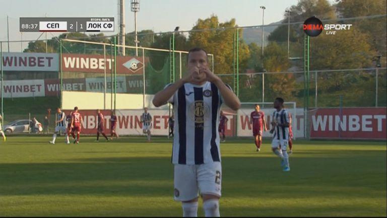 Педро с далечен удар отбеляза почетното попадение за Локомотив срещу Септември