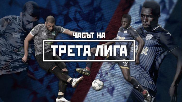 """Грешна стъпка на Загорец, Севлиево отново на победния път - Гледайте """"Часът на Трета лига"""""""