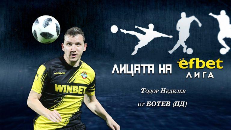 Лицата на efbet Лига: Тодор Неделев от Ботев (Пд)