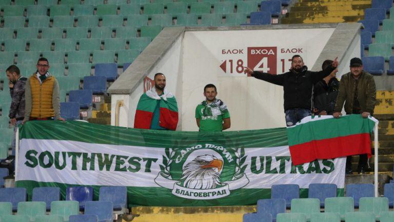 Малко, но верни, фенове на Пирин подкрепят отбора си в София