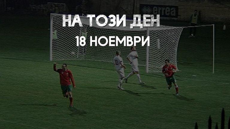 На този ден - Рекорд за Бербатов