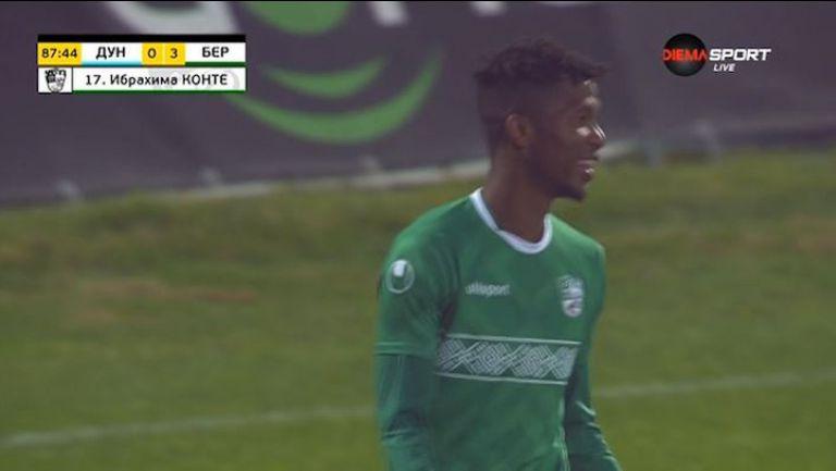 Втори гол на Конте и резултатът става 3:0 в полза на Берое срещу Дунав