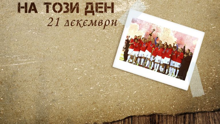 На този ден – Бербатов и Ман Юнайтед печелят Световното клубно
