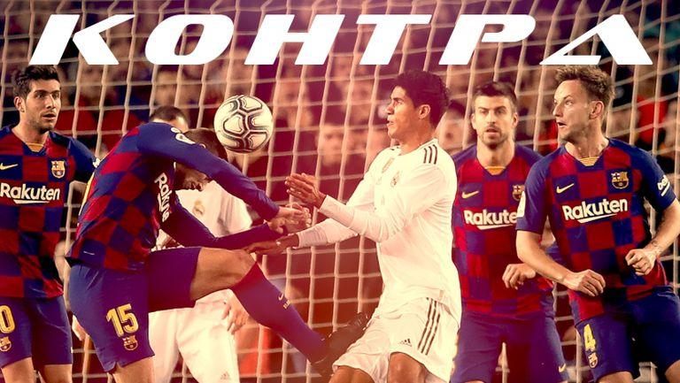 """""""Контра"""": Беше ли ощетен Реал Мадрид в Ел Класико (втора част)"""