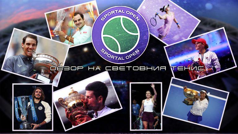 """Sportal Open: Федерер е """"големият губещ"""" в битката на трите легенди през 2019-а"""