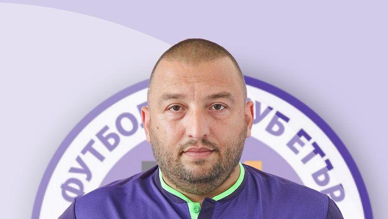 Директорът Страцимир Тинчев напуска Етър (Велико Търново), ще поеме работата в Янтра (Габрово)