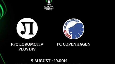 Билети по 25 и 35 лева за Локомотив - Копенхаген