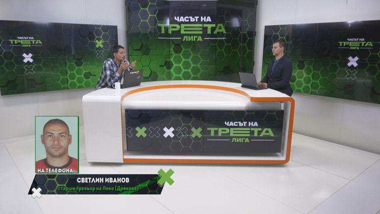 Старши треньорът на Локо (Дряново) Светлин Иванов с включване в Часът на Трета лига